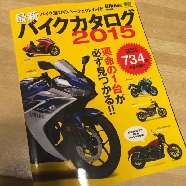 バイクカタログ2015