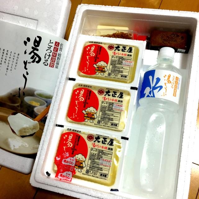ふるさと納税で温泉湯豆腐