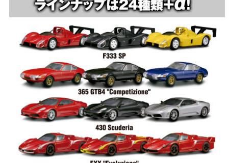 Ferrari Minicar Collection 11