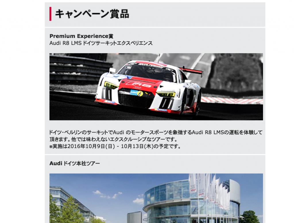 Audi Premium Experience Campaign 7 11 mon. – 9 11 sun.   Audi Japan