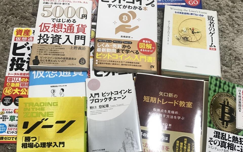仮想通貨の本